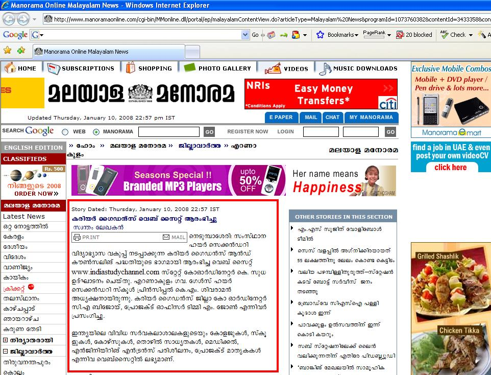 Malayala Man... Manorama News